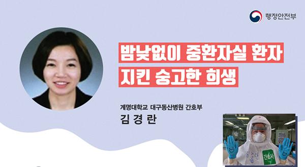 코로나 전담병원 중환자실에서 근무하며 감염환자 치료에 나선 김경란 간호사.
