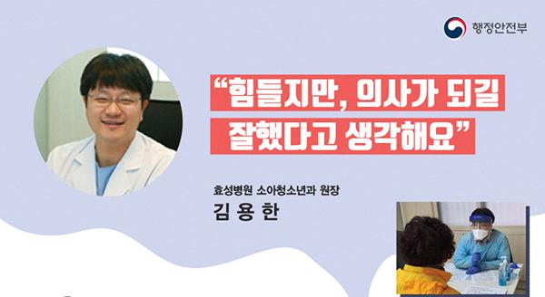 의료진의 손길이 필요한 곳이라면 어디든지 찾아간다는 김용한 효성병원 소아청소년과 원장.