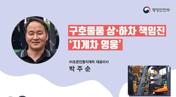 40여 일동안 지게차로 코로나19 구호물품을 전달한 박주순 (주)조은전동지게차 대표이사.