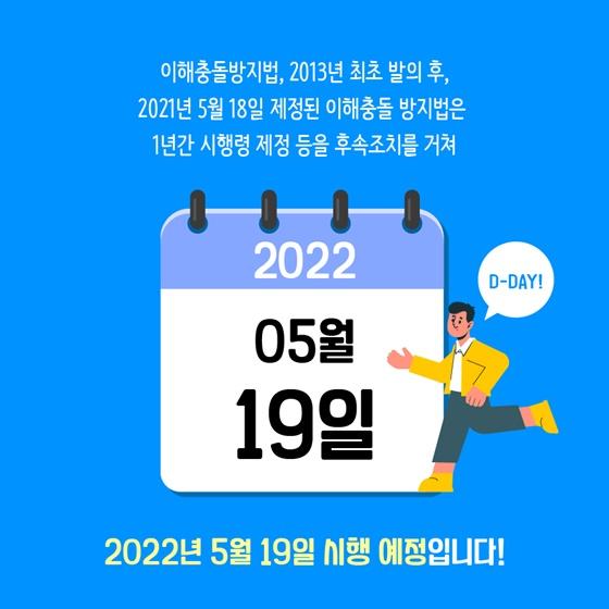 1년간 시행령 제정 등을 후속조치를 거쳐 2022년 5월 19일 시행 예정입니다!