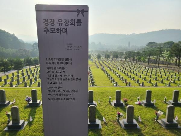 안병하 치안감이 안장된 경찰묘역