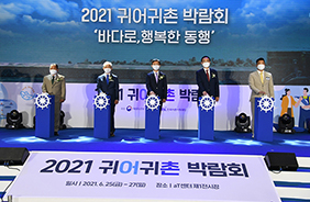 25일 오전 서울 서초구 aT센터에서 열린 귀어귀촌 박람회에서 문성혁 해양수산부 장관 및 관계자들이 세레머니를 하고 있다.