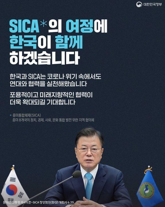 SICA의 여정에 한국이 함께 하겠습니다 하단내용 참조