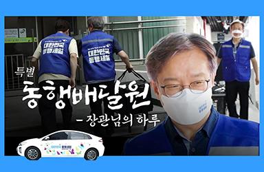 특별 동행배달원 - 권칠승 장관의 하루