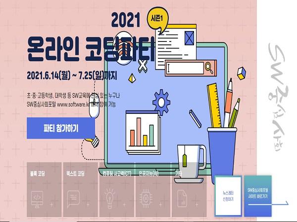 2021 온라인 코딩파티 홈페이지 메인 화면이다.
