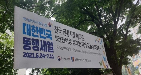 아파트 단지 앞에 붙은 대한민국 동행세일 현수막