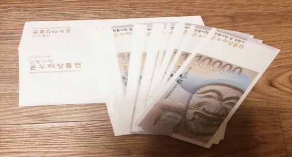 대한민국 동행세일 기간 중 할인율은 5%에서 10%로, 구매한도는 50만원에서 100만원으로 확대되는 온누리상품권