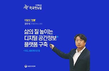 [이달의 한국판뉴딜  인물] 권우석 (주)웨이버스 전무