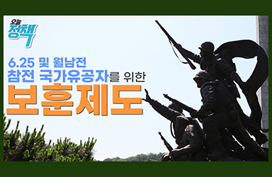 [오늘정책] 6·25 및 월남전 참전 국가유공자분들을 위한 보훈제도 안내