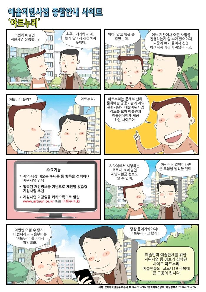 [7월 정책만화] 예술지원사업 종합안내 사이트 '아트누리'