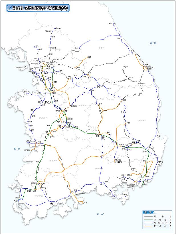 제4차 국가철도망구축계획 계획도(전국).