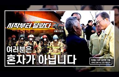 문재인 정부 4년_안전 대한민국