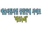 [정책만화] 예술지원사업 종합안내 사이트 '아트누리'