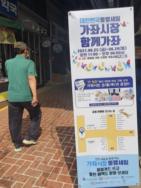 대한민국 동행세일 기간엔 다양한 전통시장에서 파격적인 이벤트를 연다.