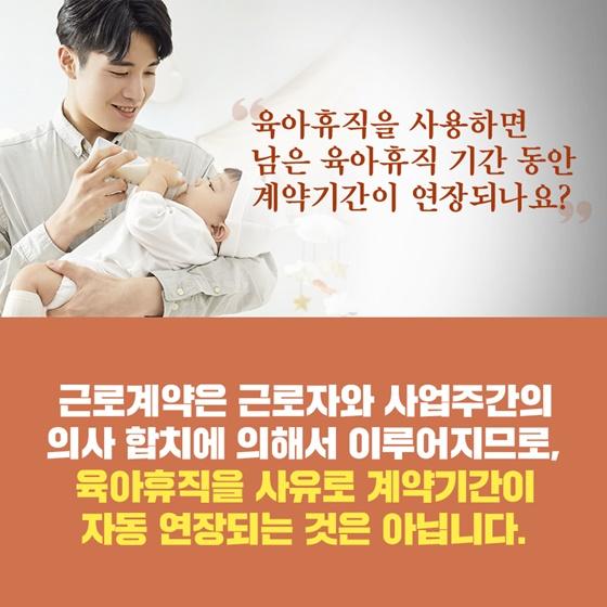 """""""육아휴직을 사용하면 남은 육아휴직 기간 동안 계약기간이 연장되나요?"""""""