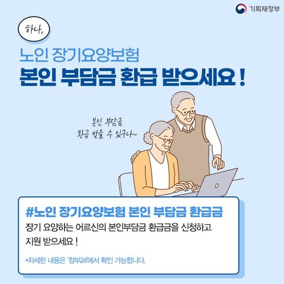 #노인 장기요양보험 본인 부담금 환급금