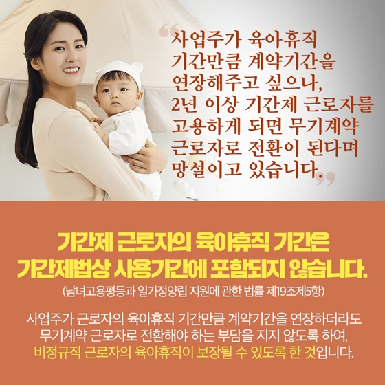 기간제 근로자의 육아휴직 기간은 기간제법상 사용기간에 포함되지 않습니다.