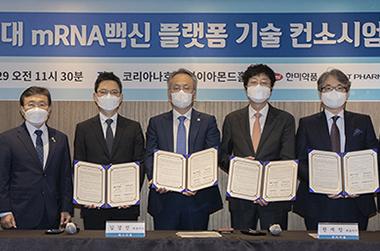 29일에 열린 차세대 mRNA백신 플랫폼 기술 컨소시엄 출범식에 참석한 권덕철 복지부 장관(왼쪽 두번째)과 컨소시엄 참여기업 대표들. (사진=보건복지부)