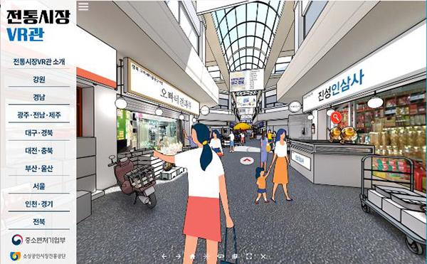 전국 각 지역별 전통시장 및 주요특산품을 판매하는 전통시장VR관(ksale.org).