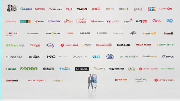 가치삽시다 등 온오프라인 참가사 로고가 가득 채운 '대한민국 동행세일' TV광고.