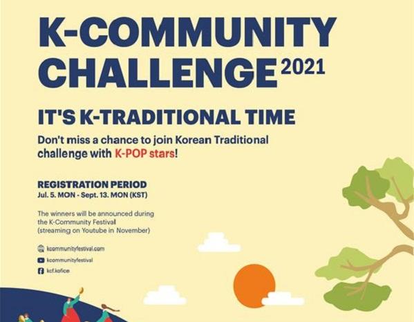 2021년 케이-커뮤니티 챌린지 포스터 일부.