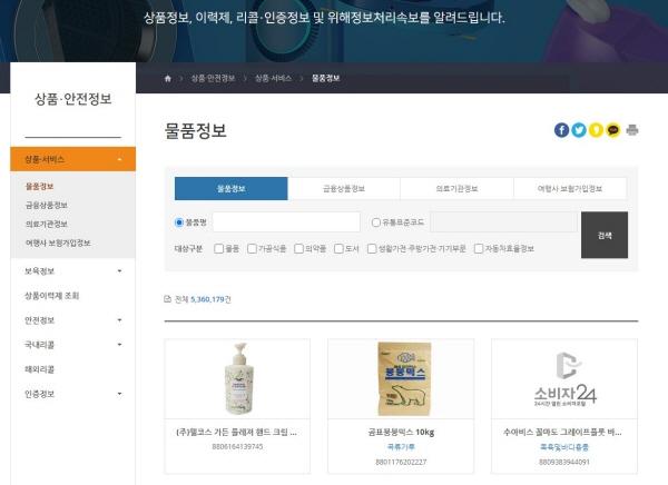 소비자24에서는 기본적으로 상품정보를 제공한다.