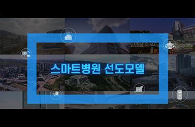 """""""스마트병원 선도모델"""" 개발지원 사업"""