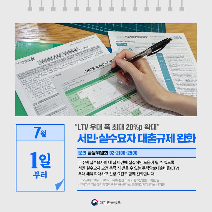 """7월 1일부터 """"LTV 우대 폭 최대 20%p 확대"""" 서민·실수요자 대출규제 완화"""