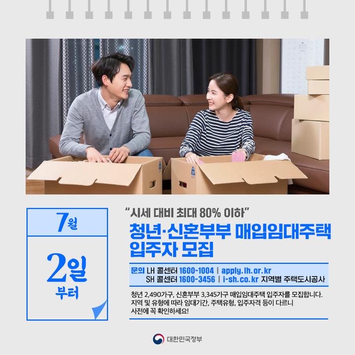 """7월 2일부터 """"시세 대비 최대 80% 이하"""" 청년·신혼부부 매입임대주택 입주자 모집"""