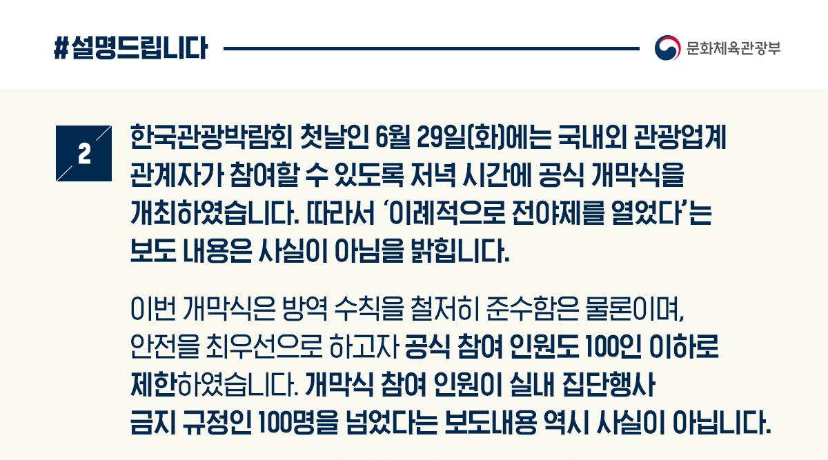 문체부 한국관광박람회 보도설명자료 카드뉴스