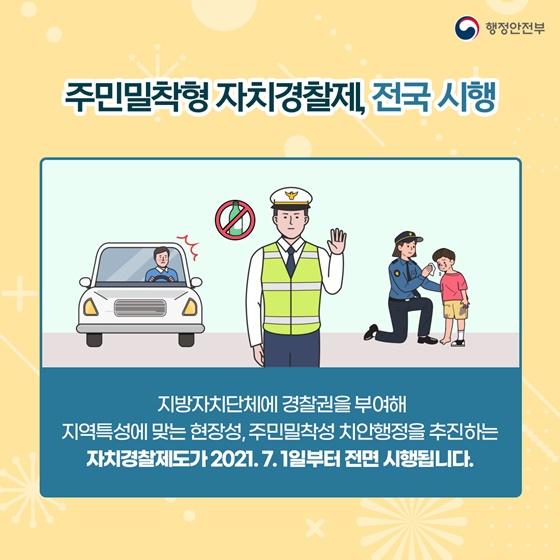 주민밀착형 자치경찰제, 전국 시행