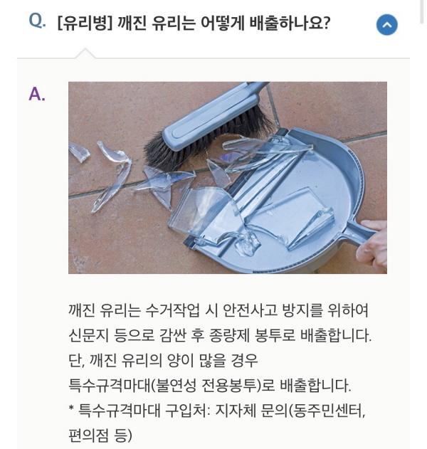 '내손안의 분리배출앱' FNA
