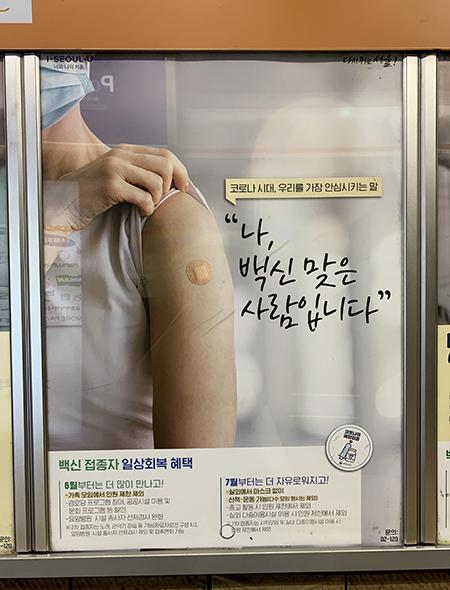지하철 벽면에 붙어있는 백신접종 홍보 포스터.