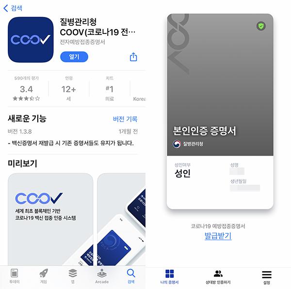 질병관리청 COOV 앱