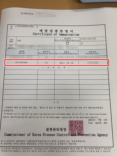 정부24 누리집에서 발급받은 예방접종증명서.