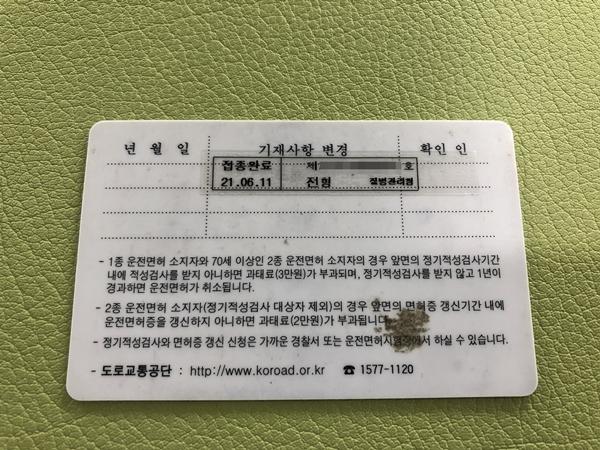 운전면허증에 예방접종 스티커를 붙여줬다.