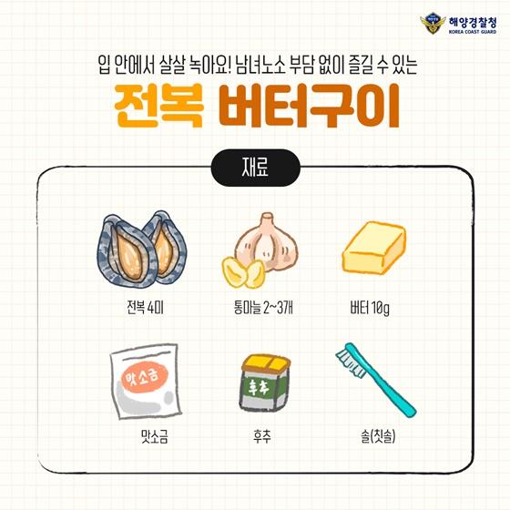 '전복 버터구이' [재료] 전복 40미, 통마늘 2~3개, 버터10g, 맛소금, 후추, 솔(칫솔)
