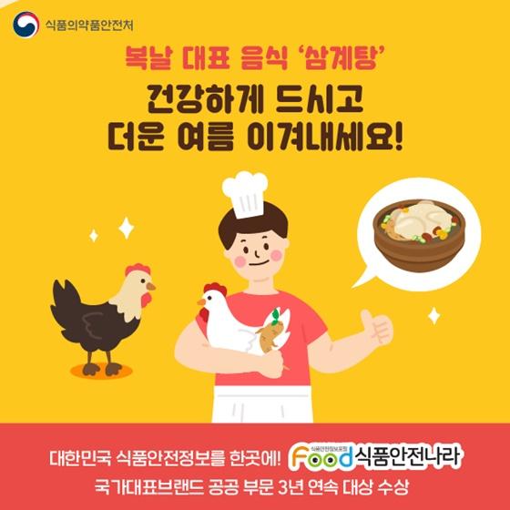 복날 대표 음식 '삼계탕' 건강하게 드시고 더운 여름 이겨내세요!