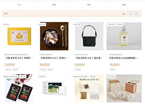 다양한 제품이 있는 온라인 바이소셜기획전.