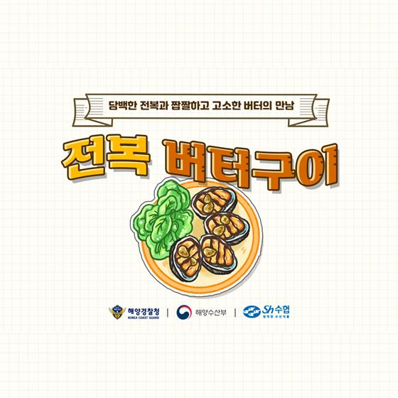 첫맛은 쫄깃하고 ,뒷맛은 살살 녹는 영양만점 '전복' 레시피 '전복 버터구이'