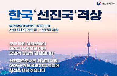 한국, 유엔무역개발회의 설립 이래 사상 최초의 개도국에서 선진국으로 격상