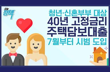 [오늘정책] 청년·신혼부부 대상 40년 고정금리 주택담보 대출