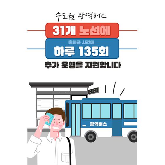 혼잡하고 힘든 출·퇴근 시간대 광역버스! 31개 노선, 하루 135회 증차운행