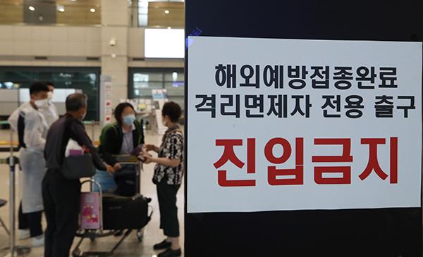 영종도 인천국제공항 제1터미널에 해외예방접종 격리면제자 전용 출구가 설치돼 있다. (사진=저작권자(c) 연합뉴스, 무단 전재-재배포 금지)