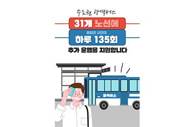 출·퇴근 시간대 버스가 늘어난다!