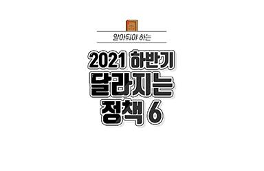 알아두면 좋은 2021 하반기 달라지는 정책 6