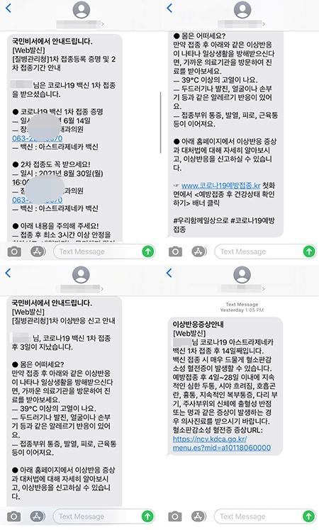 백신 접종 당일 받은 국민비서 문자 메시지(위)와 접종 후 3일(아래 왼쪽), 14일이 경과해 받은 메시지.