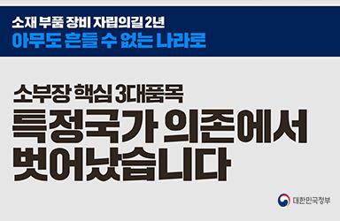 [아무도 흔들 수 없는 나라로 - 1편] '소부장 핵심 3대 품목' 특정국가 의존에서 벗어나다!