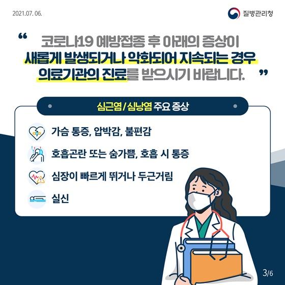 심근염/심낭염 주요 증상