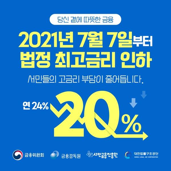 법정 최고금리 연20%로 인하!(출처=금융위원회)